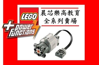 【晨芯樂高】樂高88003大馬達 Power Functions L-Motor