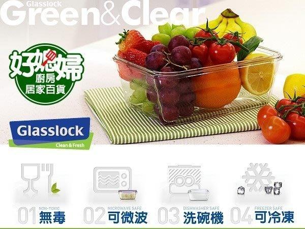 《好媳婦》㊣Glasslock【長方型強化玻璃保鮮盒1100ml/RP518】保証真品,原裝進口+ 100%密封