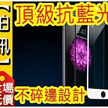 【柏訊】【限時加送耳機收納盒!!】i-smile 不碎邊 iPhone7 Plus i7 玻璃貼 全覆蓋 保護膜