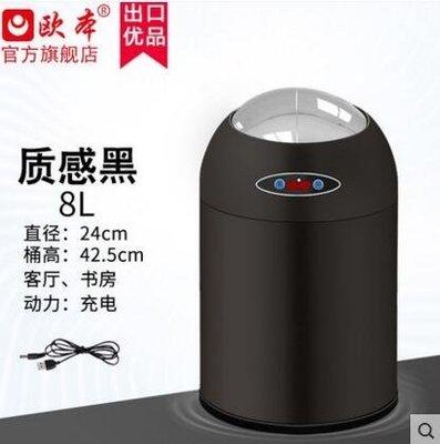 【優上】外星人質感黑8L充電自動電動垃圾桶智能感應式衛生間有蓋