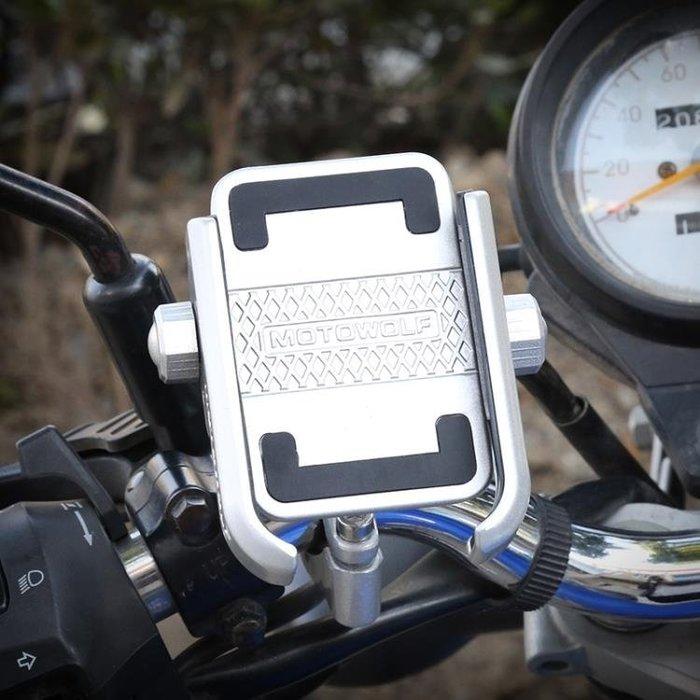鋁合金腳踏車手機架導航支架騎行手機架電動摩托車通用多功能支架