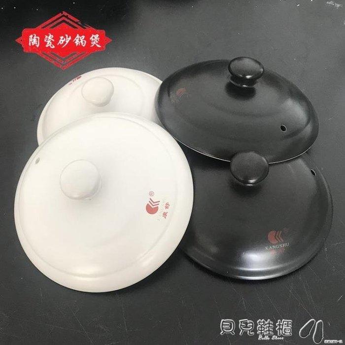 鍋蓋陶瓷砂鍋蓋子黑色砂鍋蓋白色燉鍋蓋湯煲蓋藥壺養生壺蓋子