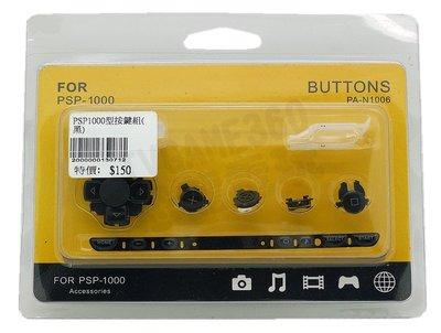 【出清商品】SONY PSP 1000 1007 副廠 按鍵組 按鈕 類比 專業維修 快速維修 黑色【台中恐龍電玩】
