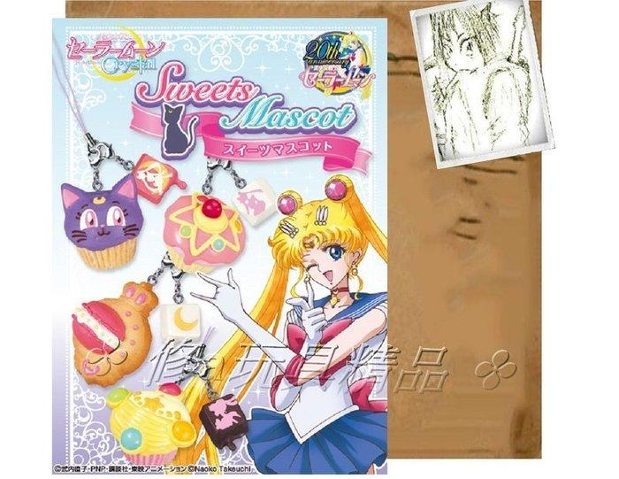 ✤ 修a玩具精品 ✤ ☾精緻盒玩☽ Re-ment 美少女戰士 可愛 甜點 造型 吊飾 全6款