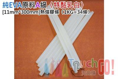 〈淘趣購〉純EVA原料A級 11mm~300mm 熱熔膠條〈特黏乳白、1KG 34條〉高粘