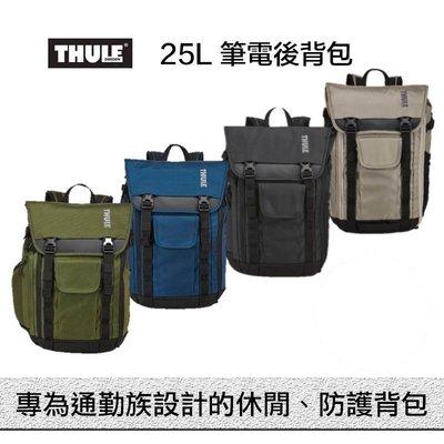 瑞典THULE都樂 Subterra Backpack 25L筆電後背包TSDP-115 休閒後背包 拉拉桑 新竹市
