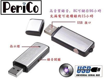 【PeriCo】8G 錄音筆 隨身碟 高音質 降噪 監聽 密錄 蒐證 監控 補習 上課 學習 微型 迷你 USB 專業