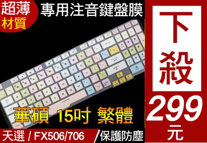 繁體 注音 多彩 ASUS FX506LU FX706LI FX506LI 天選 鍵盤膜 鍵盤保護膜 鍵盤套