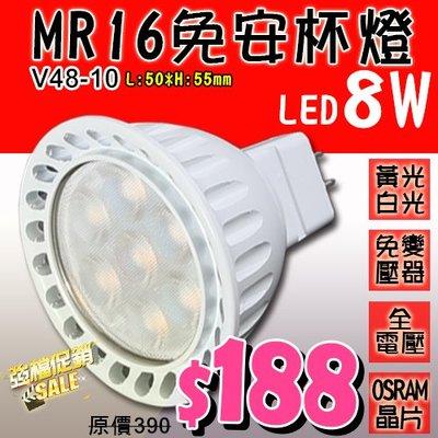 §LED333§ (33HV48-10) LED-MR16-8W 黃光 白光 (自然光另計) 免用變壓器杯燈 全電壓