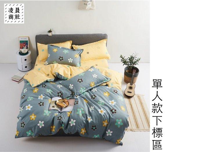 凌晨商社 // 可訂製 可拆賣 清新 黃灰 花朵 可愛 手繪 床包枕套  床單 單人3件組下標區