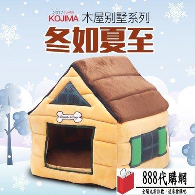 日本KOJIMA貓窩狗窩貓別墅寵物房貴賓泰迪保暖秋冬小型犬窩可拆洗【888代購網】