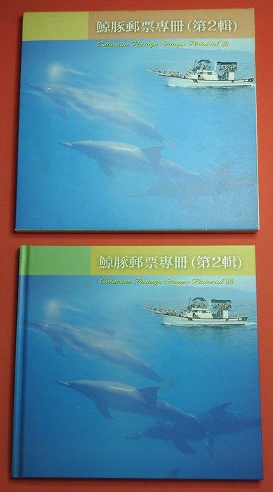 【專冊7】鯨豚(二) 《郵局售價:250元,特價8直購:200元》