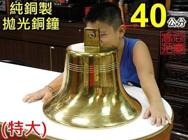 【喬尚拍賣】銅鈴 = 純銅製拋光銅鐘系列 (特大) 直徑40cm
