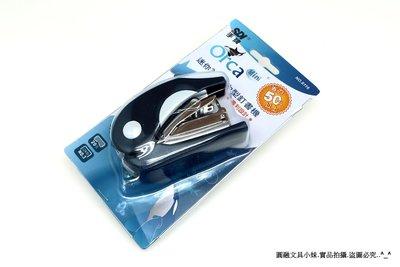 【圓融文具小妹】台灣 SDI 手牌 壹指訂 Orca 3號針迷你 訂書機 省力50% 釘書機 NO.6116#200