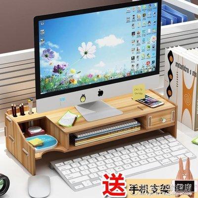 護頸電腦顯示器屏增高架辦公室液晶底座墊高架桌面鍵盤收納置物架YYS