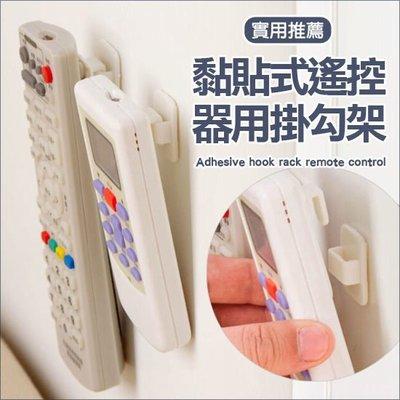 ☜shop go☞【K76】黏貼式遙控器掛勾架 收納 掛架 置物 黏鉤 冷氣 電視 牆面 櫥櫃 多功能 整齊 居家 耐用