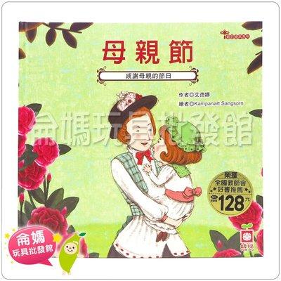 幼福  節日繪本系列-母親節**#436578 正版授權 圖書 睡前故事 教具 幼兒 侖媽玩具批發館