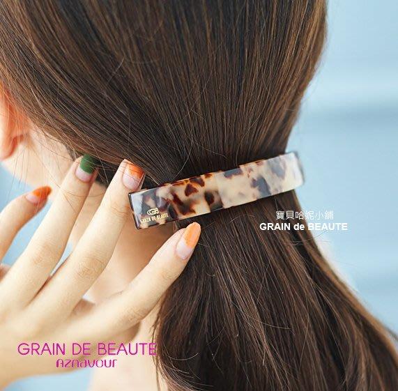 BHJ638-法國品牌Grain de Beaute 水墨系弧形一字馬尾夾 髮夾 彈簧夾【韓國製】Aznavour