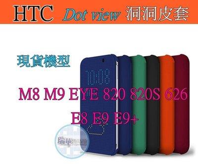 【瑞華】HTC M8 E8 820s eye 626 M9 E9+ 蝴蝶3 Dot view 炫彩保護套 洞洞手機殼 高雄市