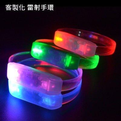 客製化 LED手環(雙燈) 發光手環 發光錶帶 廣告手環 夜跑、夜騎 發光手環 發光手腕帶【塔克玩具】