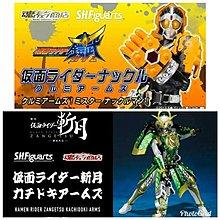 全新 日版 兩盒 Shf 幪面超人 鎧武 Kamen Rider 斬月 勝鬨武裝 & 核桃 Knuckle 魂 Shop 限定版 decade z-io