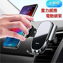 【倍思正品 智能自動感應車架】可橫放 鋁合金曲面鋼化玻璃 感應夾手機 車載手機支架 汽車用出風口 單手操作 手機車架
