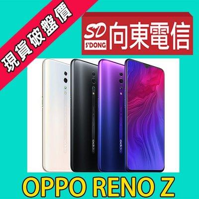 【向東-新北三重店】新oppo reno z 8+128g 6.4吋手機搭遠傳688飽2300元