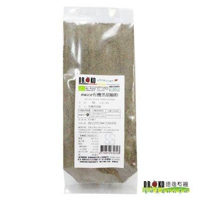 DR OKO 德國認證有機黑胡椒粉 50g