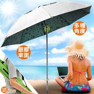 多角度銀膠傘面遮陽傘送收納袋釣魚傘休閒傘戶外傘抗UV防風傘防曬晴雨傘太陽傘雨傘防紫外線露營D049-RY01【推薦+】
