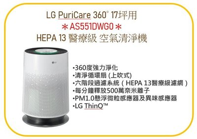 LG樂金 17坪 *AS551DWG0* Wifi PuriCare 360° 空氣清淨機 HEPA13醫療級濾網