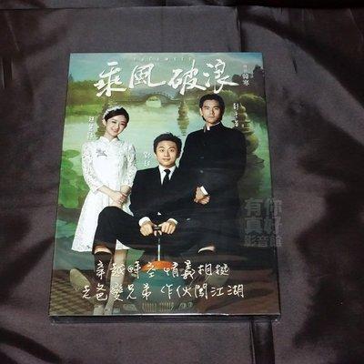 全新影片《乘風破浪》DVD 韓寒 彭于晏 鄧超 董子健 金士傑 李淳 李榮浩 趙麗穎