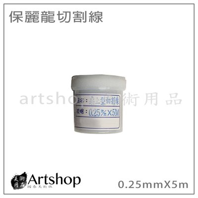 【Artshop美術用品】保麗龍切割線 (0.25mm*5m) 桌上型用