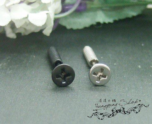 *。漾漾小舖*。超有趣的螺絲感假擴耳環˙鋼【A2597】☆°單隻價