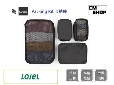 LOJEL Packing Kit 收納袋-四件組【CM SHOP】生日禮物 聖誕禮物