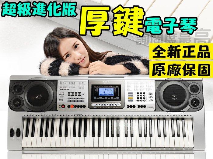 【嘟嘟牛奶糖】現貨MK-810 超級進化版厚鍵.麥克風彈唱+內建延音+智能教學+MP3播放 鋼琴厚鍵 標準61鍵電子琴