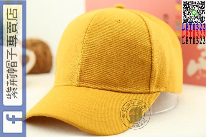 紫荊【素面 棒球帽 芥黃色】棒球帽 鴨舌帽 漁夫帽 高爾夫球帽 卡車貨車帽 老帽 板帽 網帽 毛帽 扁帽