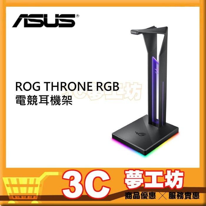 原廠現貨 Asus 華碩 ROG THRONE RGB 電競耳機架 耳機架 支架 (不含耳機)