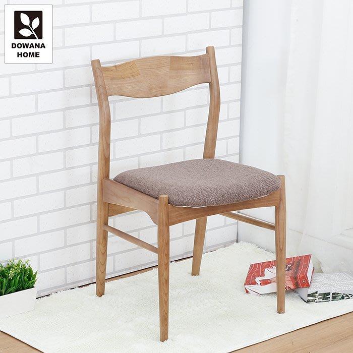 【多瓦娜】銀河實木餐椅-YT-07