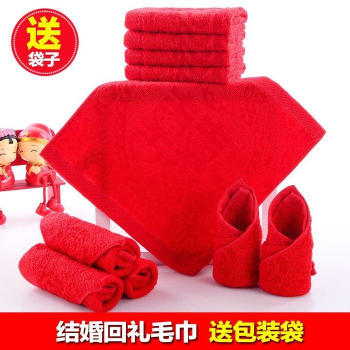 浴巾 毛巾婚慶純棉小方巾 結婚四方紅色小毛巾喜宴酒席婚禮回還禮品紅方巾