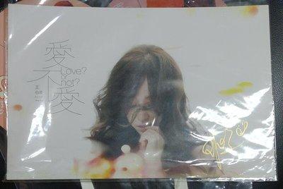 官方商品 親筆簽名 王心凌 愛不愛 親筆簽名 小海報