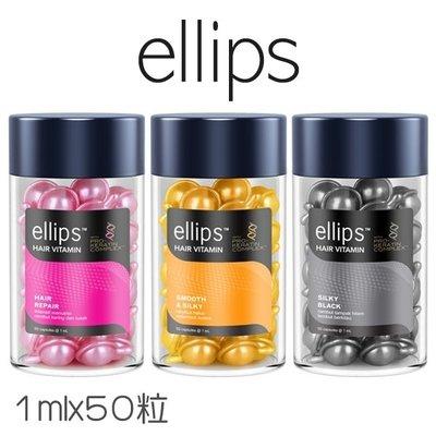 印尼 ellips 角蛋白護髮膠囊升級版 1mlx50粒 髮油 護髮油 三款可選【V200465】小紅帽美妝