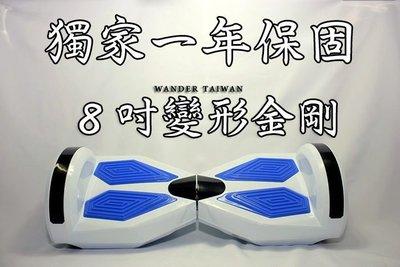 電動平衡車 Wander Taiwan 眼鏡蛇 8吋