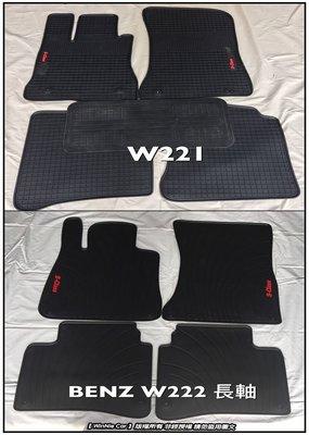 賓士Mercedes-Benz S-Class W221 W222 S400 蜂巢橡膠踏墊 橡膠腳踏墊 汽車防水腳踏墊