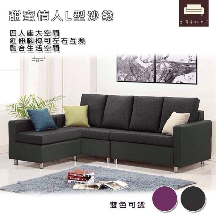 【UHO】WF-V68 甜蜜情人L型沙發 免運費