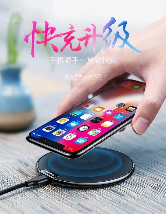【世明國際】倍思 iX 桌面無線充電器 無線充電盤 圓形無線手機充電器輕薄便攜 iphone 三星