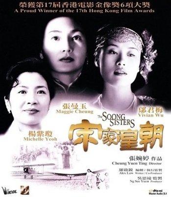 【藍光電影】宋傢皇朝/宋傢王朝  The Soong Sisters(1997) 張曼玉登上影後寶座的作品,永遠難忘的經典 67-059