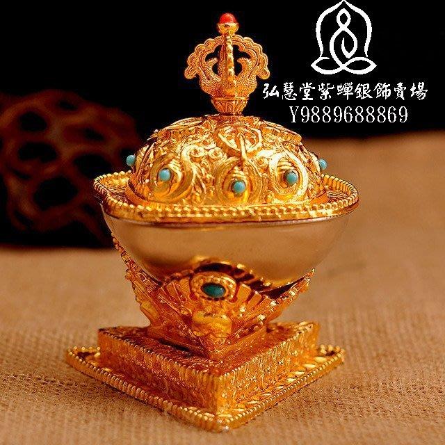 【弘慧堂】金托巴 藏傳佛教 密宗供品 密宗供品 法器 貢品 鑲嵌