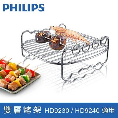 飛利浦氣炸鍋雙層烤架 HD9904 PHILIPS HD9230 HD9240 HD9220 hd9910 hd9980