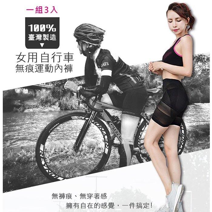 女用自行車無痕透氣運動內褲 台灣製  美肌刻 Magic Sport  一組3入♡ 麻衣小姐 ♡