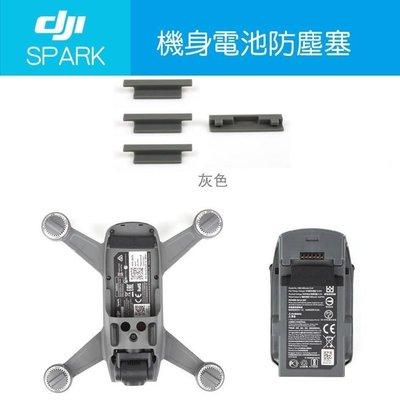 Sunnylife 大疆DJI曉SPARK機身/ 電池觸點矽膠防塵塞 電池充電口保護蓋 防氧化 高雄市
